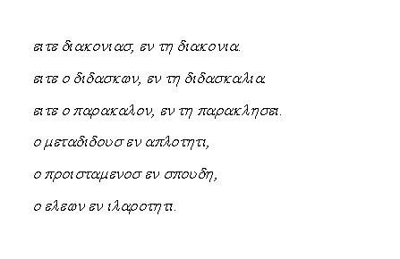 romanos grec