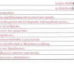 Evangelio de Marcos 5 segunda parte griego
