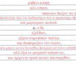 Evangelio de Marcos 2 segunda parte griego